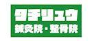 ロゴ:tachiryu