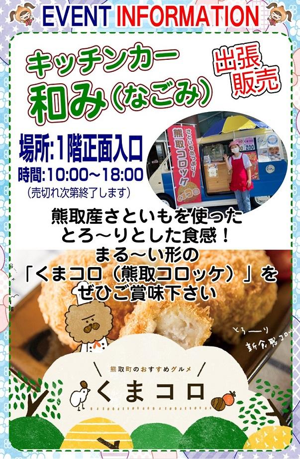 画像:キッチンカー和み(なごみ)出張販売01