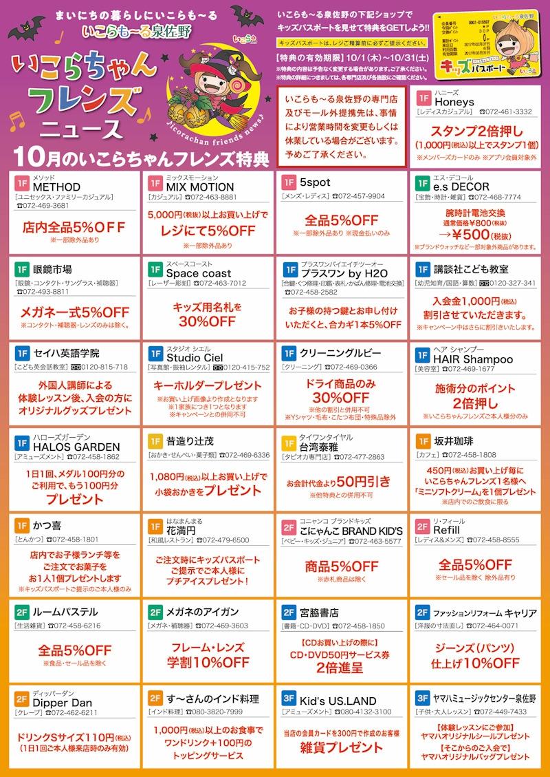 画像:10月いこらちゃんフレンズニュース(モール内外提携先特典情報)01