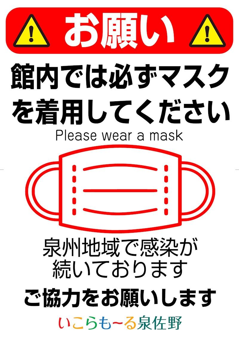画像:お願い!必ずマスクの着用を!01