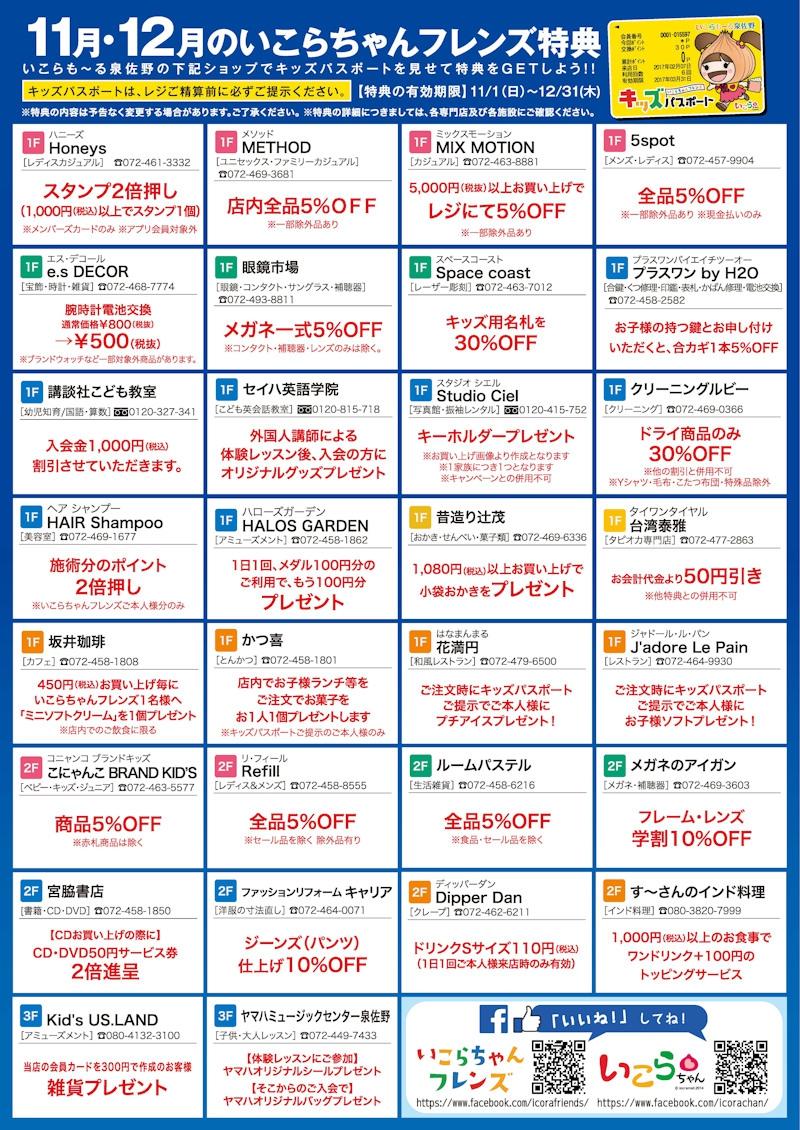 画像:11月・12月合併号いこらちゃんフレンズニュース特典情報(モール内外提携先)01