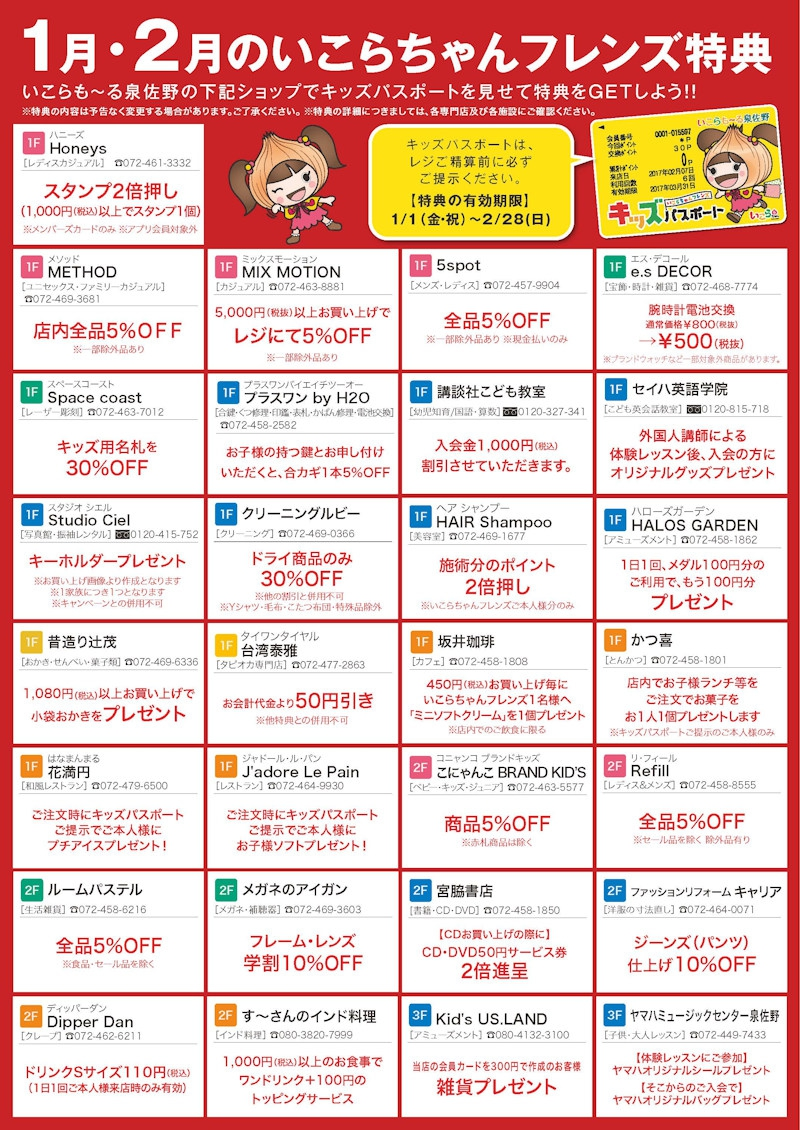 画像:1月2月合併号いこらちゃんフレンズニュース(モール内外提携先特典情報)01