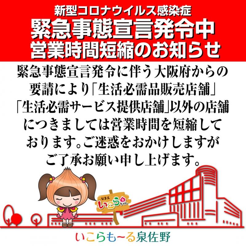 画像:新型コロナウイルス感染症緊急事態宣言発令中(9月10日更新)01