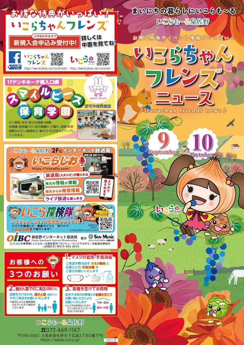 画像:9月・10月合併号いこらちゃんフレンズニュース01
