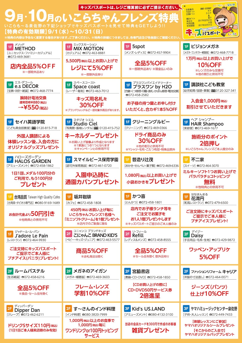 画像:9月・10月いこらちゃんフレンズニュース(モール内外提携先特典情報)01